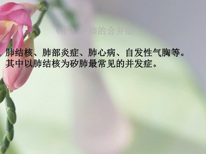 (十)矽肺的合并症