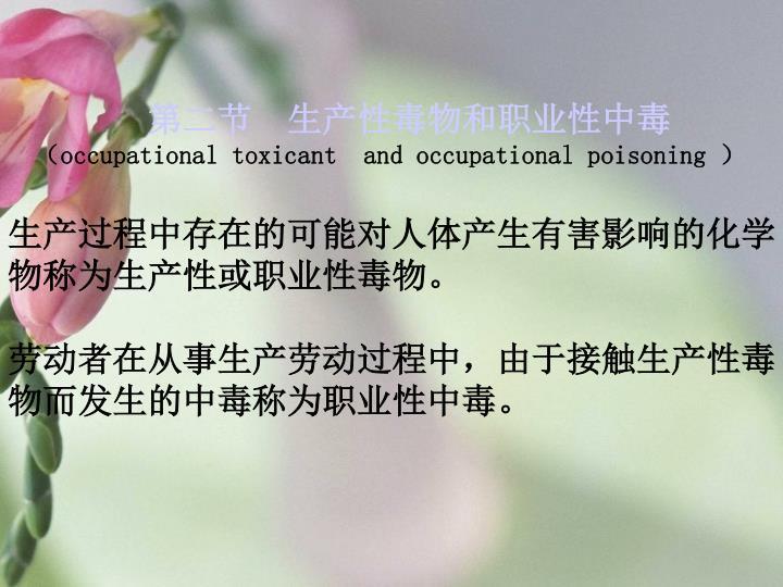 第二节  生产性毒物和职业性中毒