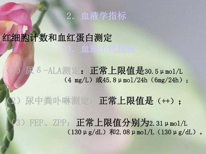 2.血液学指标