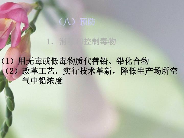 (八)预防