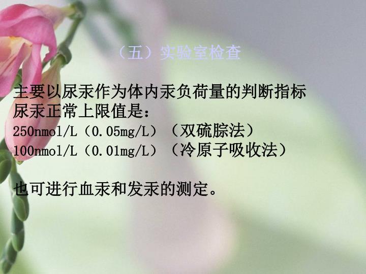 (五)实验室检查