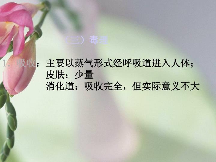 (三)毒理