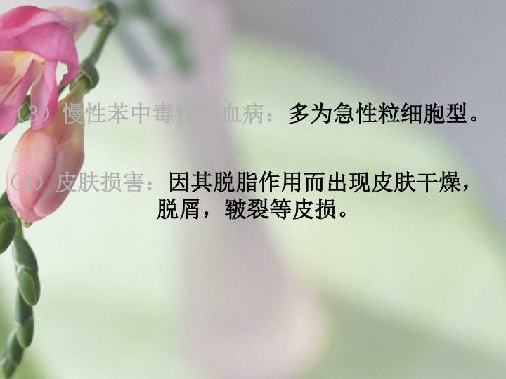 (3)慢性苯中毒性白血病: