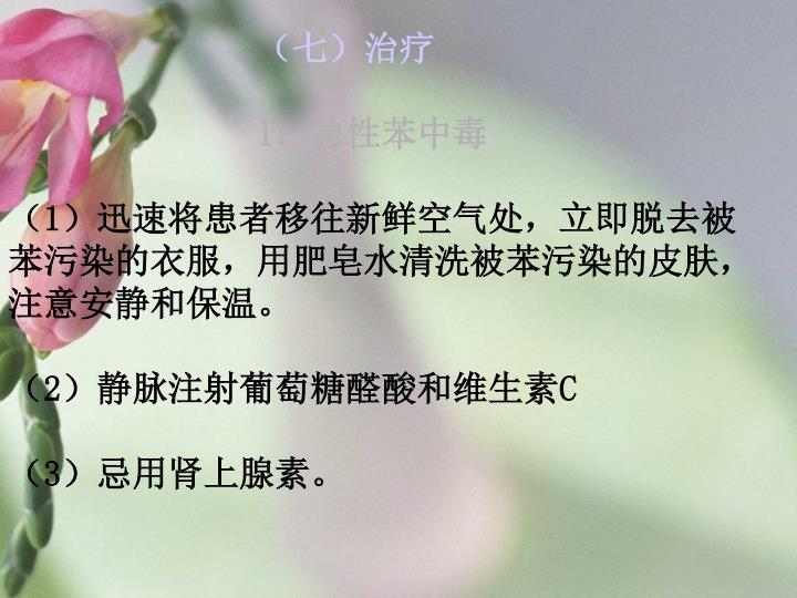 (七)治疗