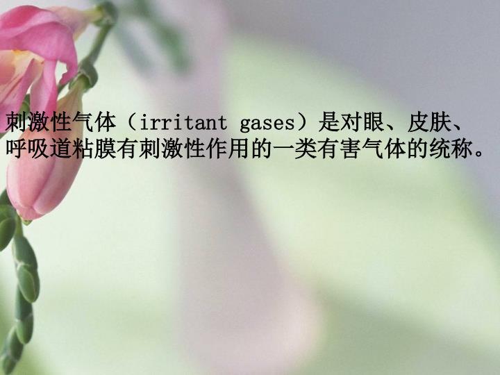 刺激性气体(