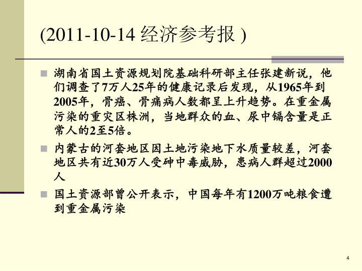 (2011-10-14