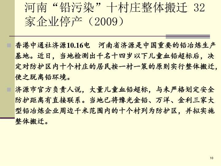 """河南""""铅污染""""十村庄整体搬迁"""