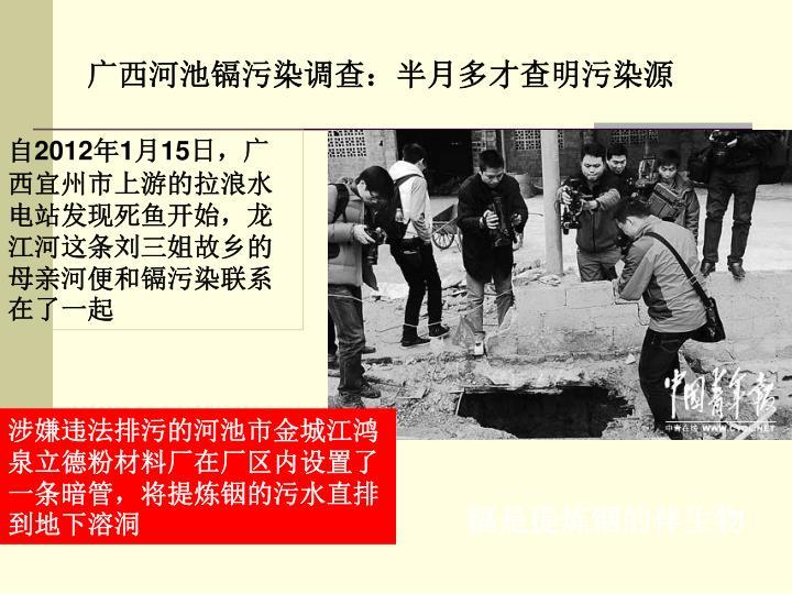 广西河池镉污染调查:半月多才查明污染源