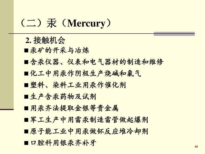 (二)汞(