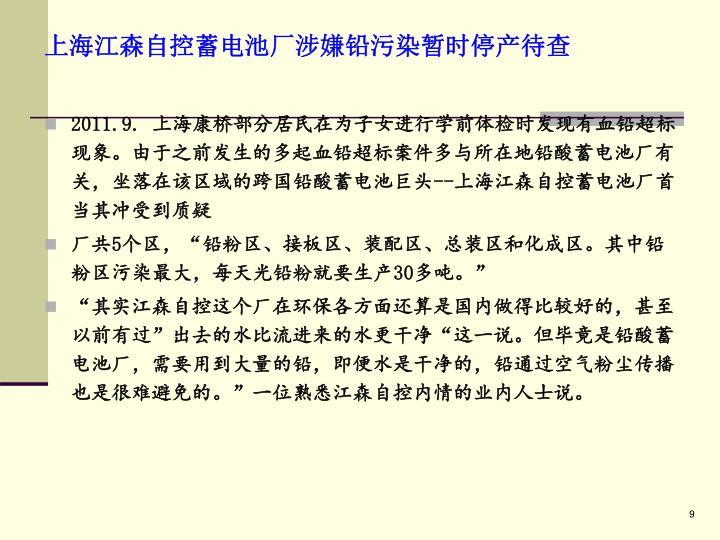 上海江森自控蓄电池厂涉嫌铅污染暂时停产待查