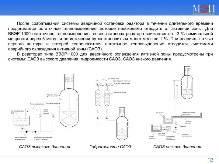 После срабатывания системы аварийной остановки реактора в течении длительного времени продолжается остаточное тепловыделение, которое необходимо отводить от активной зоны. Для ВВЭР-1000 остаточное тепловыделение  после останова реактора снижается до
