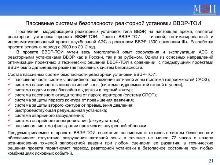 Пассивные системы безопасности реакторной установки ВВЭР-ТОИ