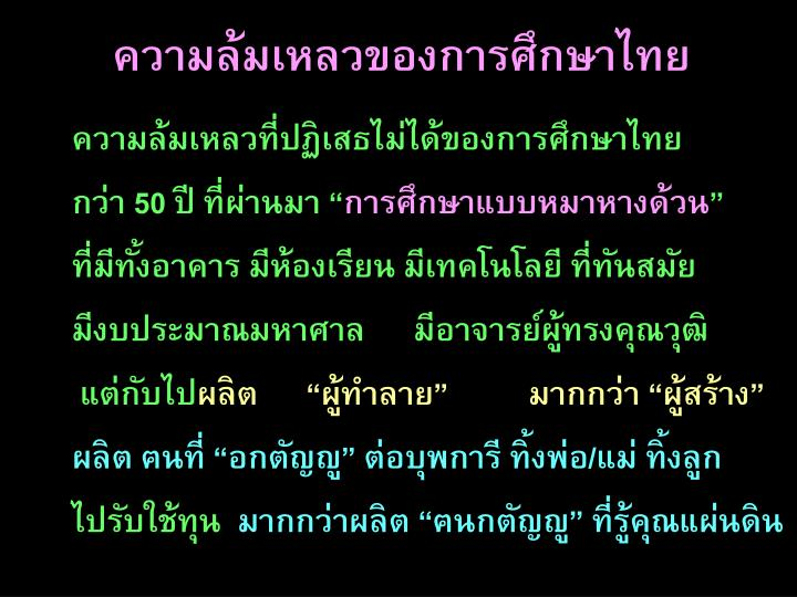 ความล้มเหลวของการศึกษาไทย
