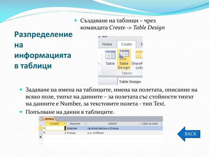 Разпределение на информацията в таблици