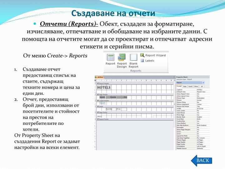 Създаване на отчети