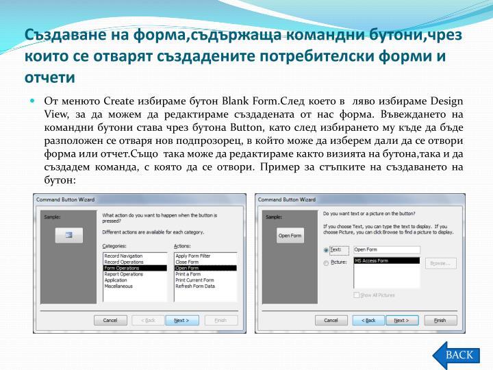 Създаване на форма,съдържаща командни бутони,чрез които се отварят създадените потребителски форми и отчети