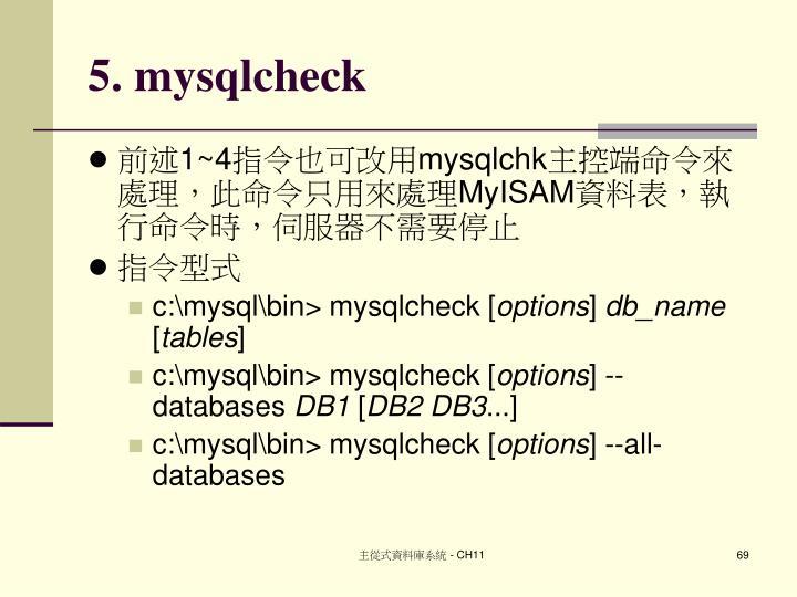 5. mysqlcheck