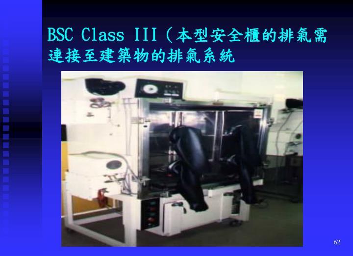 BSC Class III