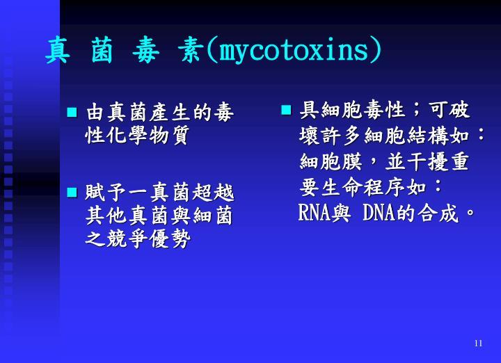 由真菌產生的毒性化學物質