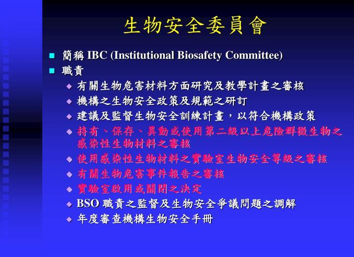 生物安全委員會