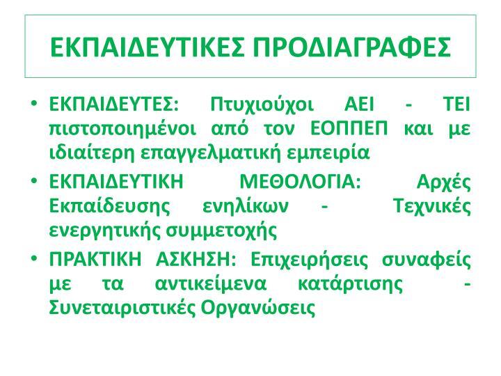 ΕΚΠΑΙΔΕΥΤΙΚΕΣ ΠΡΟΔΙΑΓΡΑΦΕΣ