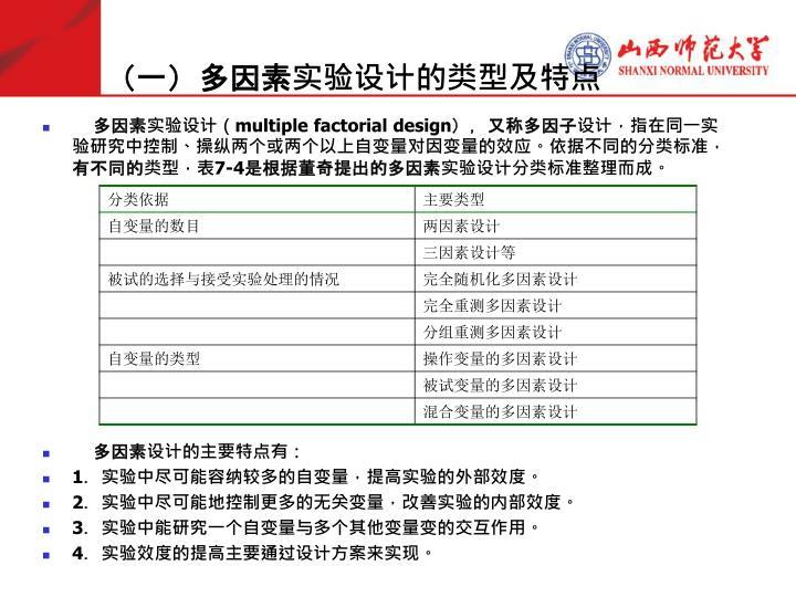 (一)多因素实验设计的类型及特点