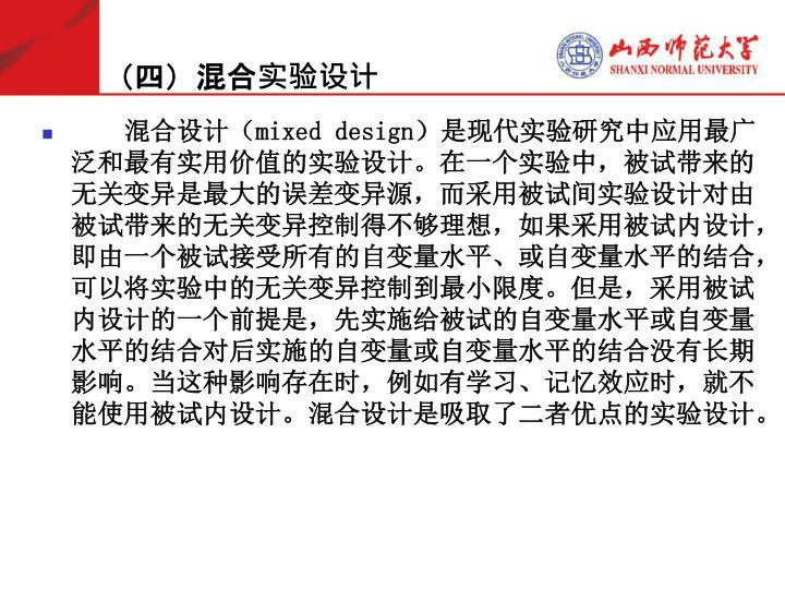 (四)混合实验设计