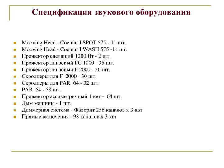 Спецификация звукового оборудования