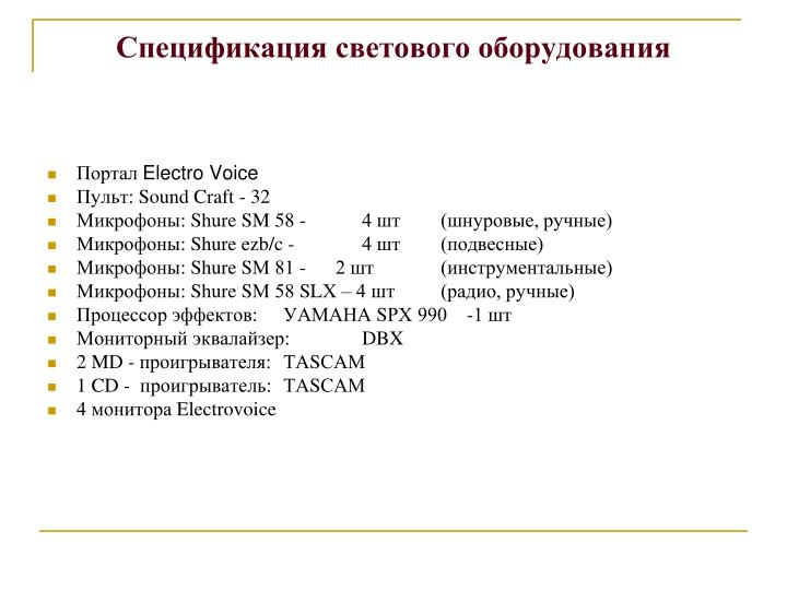 Спецификация светового оборудования