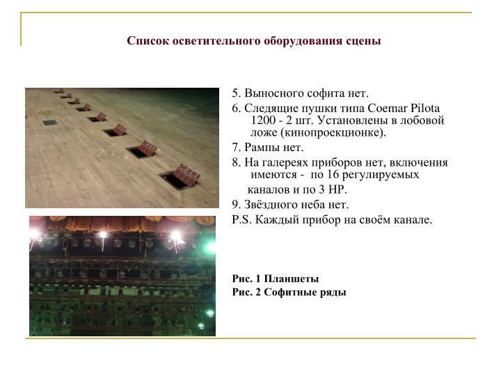 Список осветительного оборудования сцены