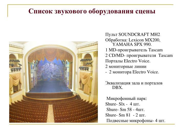 Список звукового оборудования сцены