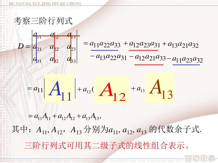 考察三阶行列式