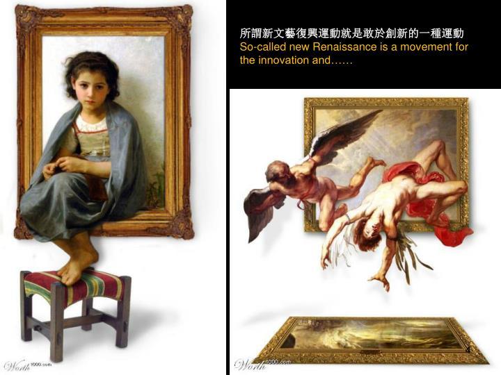 所謂新文藝復興運動就是敢於創新的一種運動