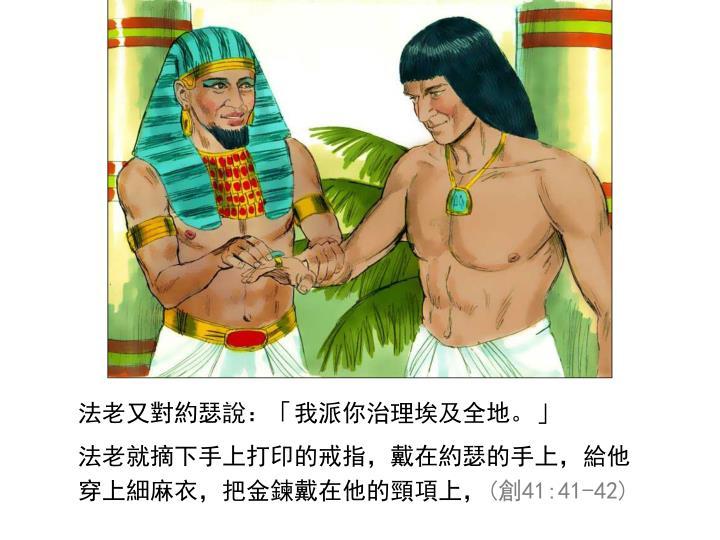 法老又對約瑟說:「我派你治理埃及全地。」