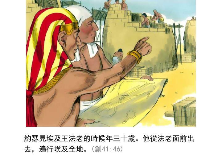 約瑟見埃及王法老的時候年三十歲。他從法老面前出去,遍行埃及全地。