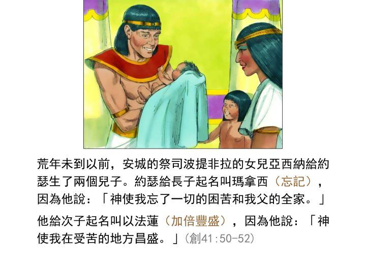 荒年未到以前,安城的祭司波提非拉的女兒亞西納給約瑟生了兩個兒子。約瑟給長子起名叫瑪拿西
