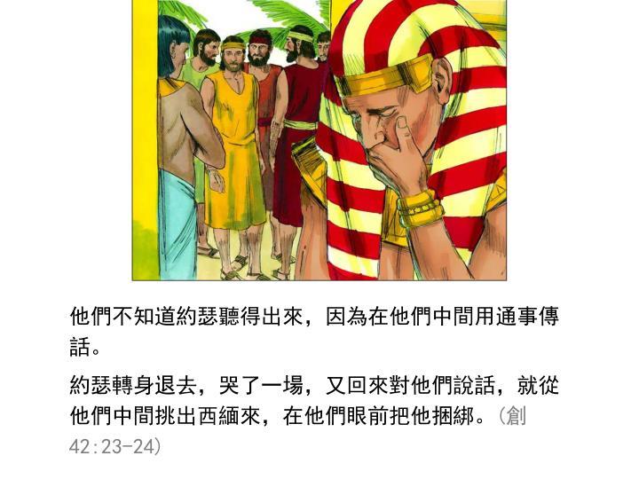 他們不知道約瑟聽得出來,因為在他們中間用通事傳話。