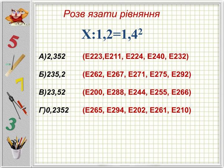 Розв язати рівняння