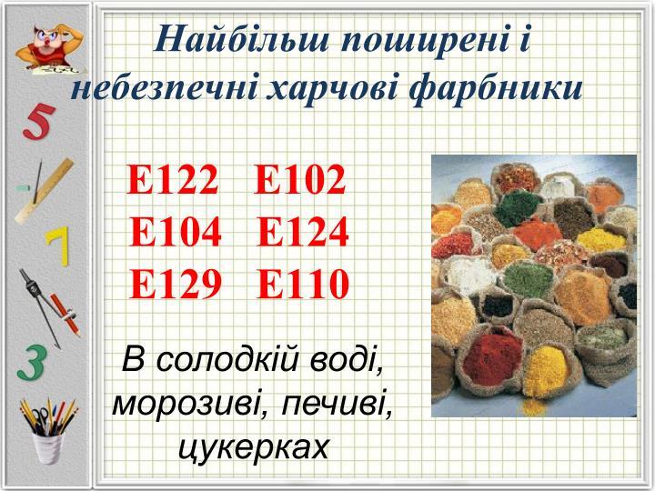 Найбільш поширені і    небезпечні харчові фарбники