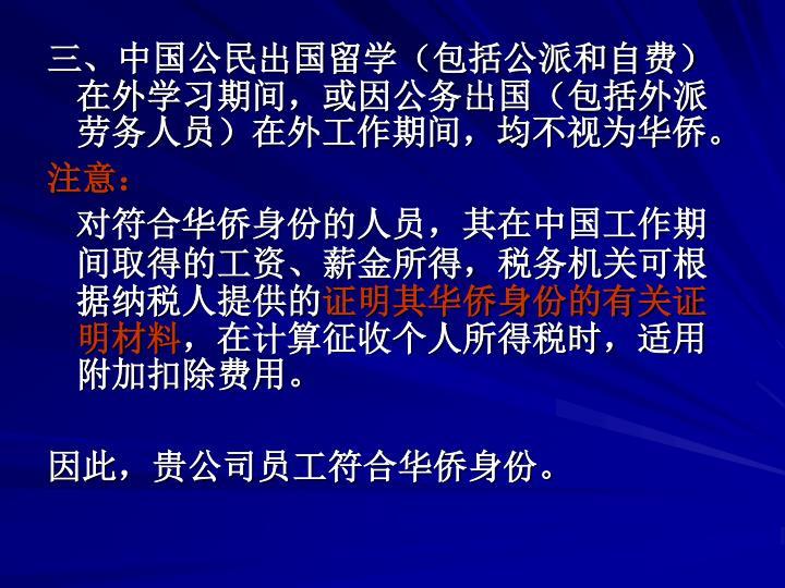 三、中国公民出国留学(包括公派和自费)在外学习期间,或因公务出国(包括外派劳务人员)在外工作期间,均不视为华侨。