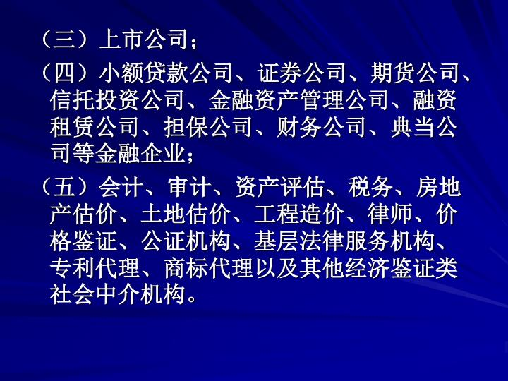 (三)上市公司;
