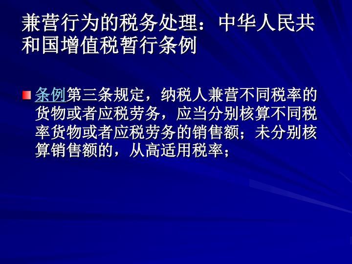 兼营行为的税务处理:中华人民共和国增值税暂行条例