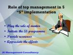 role of top management in 5 s implementation