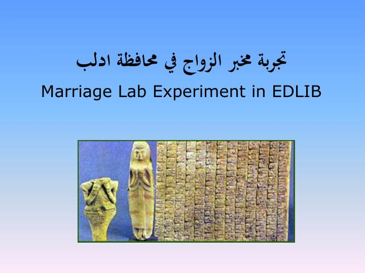 Marriage lab experiment in edlib