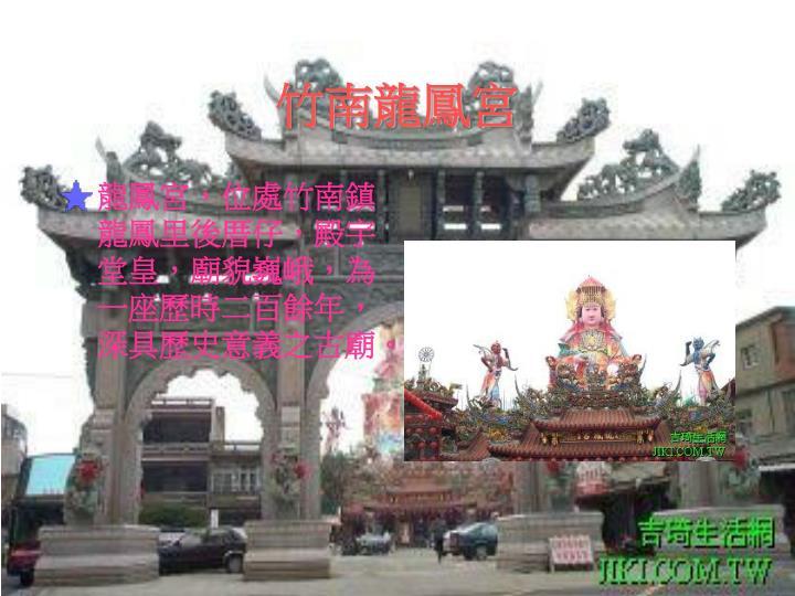 竹南龍鳳宮