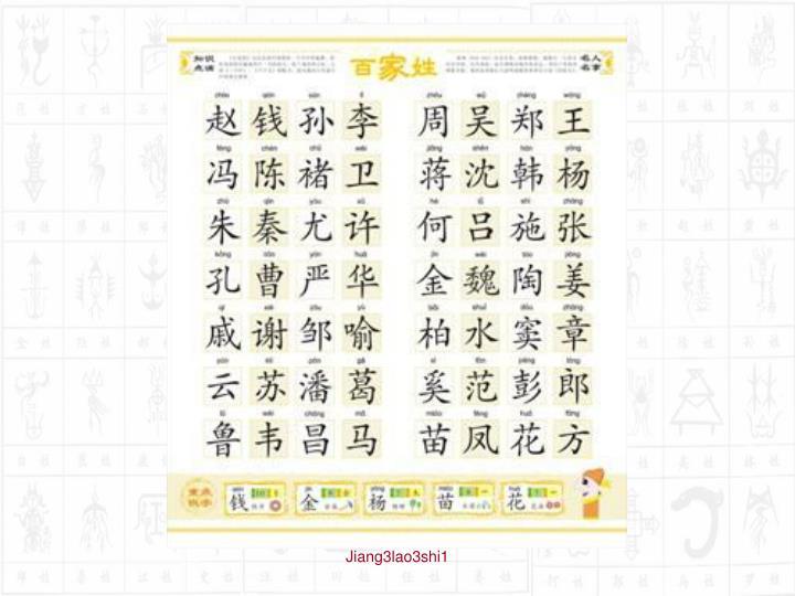 Jiang3lao3shi1