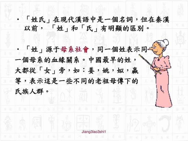 「姓氏」在現代漢語中是一個