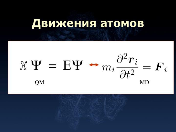 Движения атомов