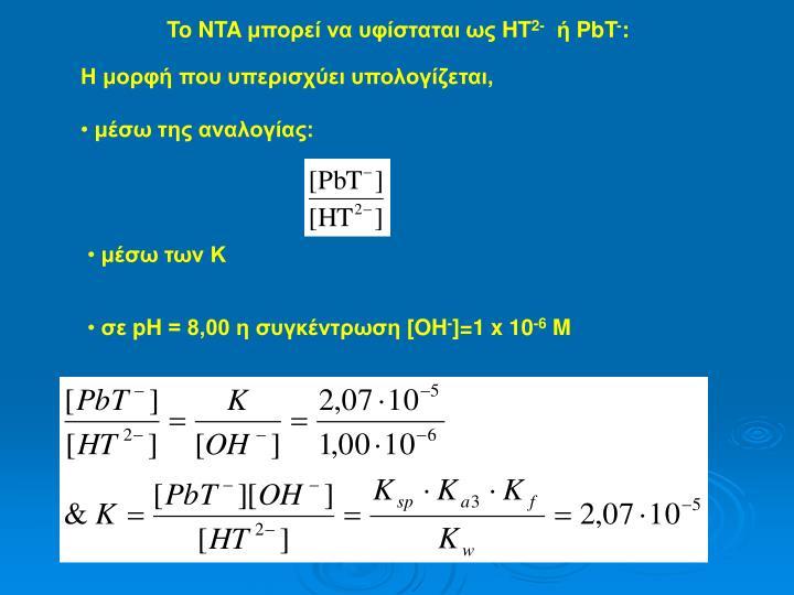 To NTA