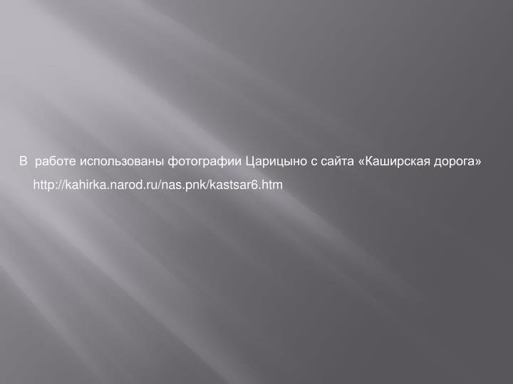 В  работе использованы фотографии Царицыно с сайта